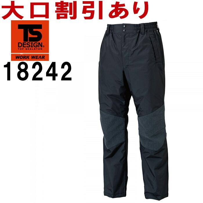【送料無料】 TS DESIGN(藤和) 18242 (3L・4L)メガヒート ES 防水防寒パンツ 防寒服 防寒着 防寒ズボン 取寄