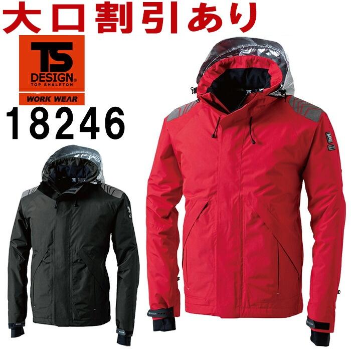 【送料無料】 TS DESIGN(藤和) 18246 (3L・4L)メガヒート ES 防水防寒ジャケット 防寒服 防寒着 防寒ジャケット 取寄