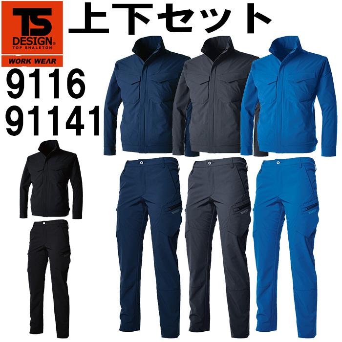 【上下セット送料無料】 TS DESIGN(藤和) TS 4Dジャケット 9116 (3L) & TS 4Dレディースカーゴパンツ 91141 (3L) セット (上下同色) 秋冬用作業服 作業着 ズボン 取寄