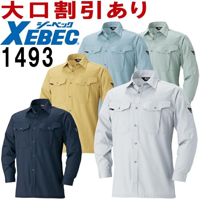【2枚以上で送料無料】 ジーベック(XEBEC)  長袖シャツ(年間・春夏対応) 1493(SS~LL) 1494シリーズ 春夏用 作業服 作業着 ユニフォーム 取寄