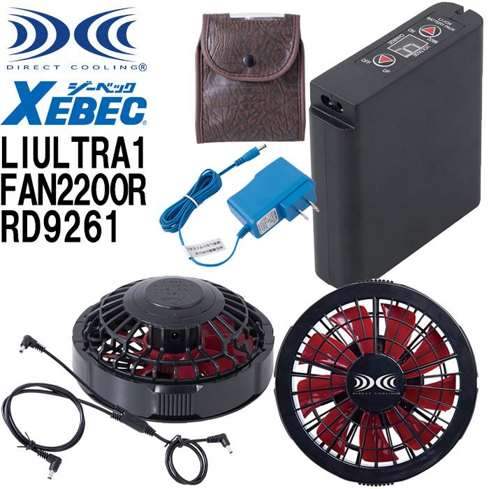 【送料無料】ジーベック 空調服用大容量バッテリー・AC充電アダプター・ファン(クロ×赤) セット LIULTRA1 FAN2200R RD9261 取り寄せ