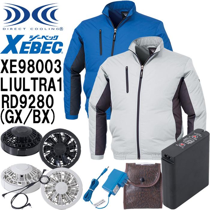 【送料無料】空調服 長袖 ジーベック ブルゾン XE98003 &大容量バッテリー・AC充電アダプター・ファン(グレー・クロ) セット LIULTRA1 RD9280GX RD9280BX 取り寄せ