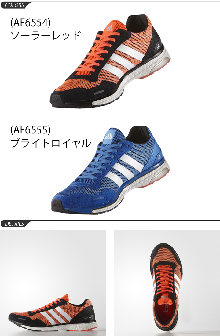 adidas japanese running shoes