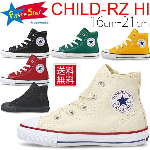4ba16199735f WORLD WIDE MARKET  Shoes kids converse kids shoes   ALLSTAR ...