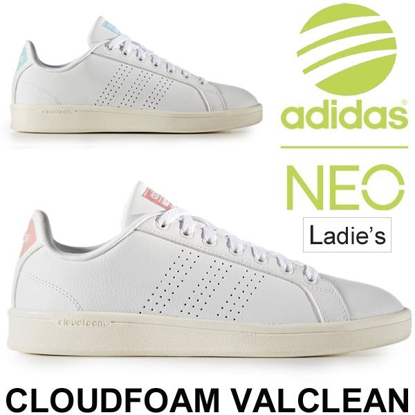 アディダス adidas neo neo valclean バルクリーン