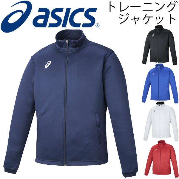 トレーニング ジャケット アシックス メンズ レディス asics トレーニングウェア オールスポーツ アウター ジャンバー チーム 男女兼用/XA145【取寄せ】【返品不可】