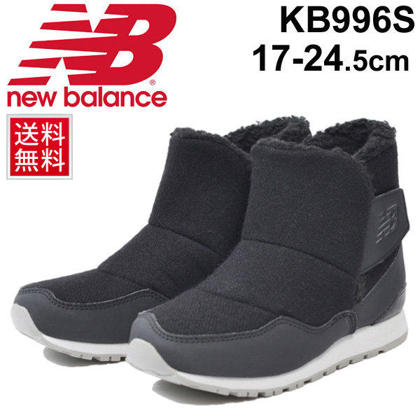 reputable site 869c2 bb0e6 Winter boots boy girl black black /KB996S where child child New Balance  newbalance youth shoes child shoes 17.0-24.5cm cold protection of the kids  ...