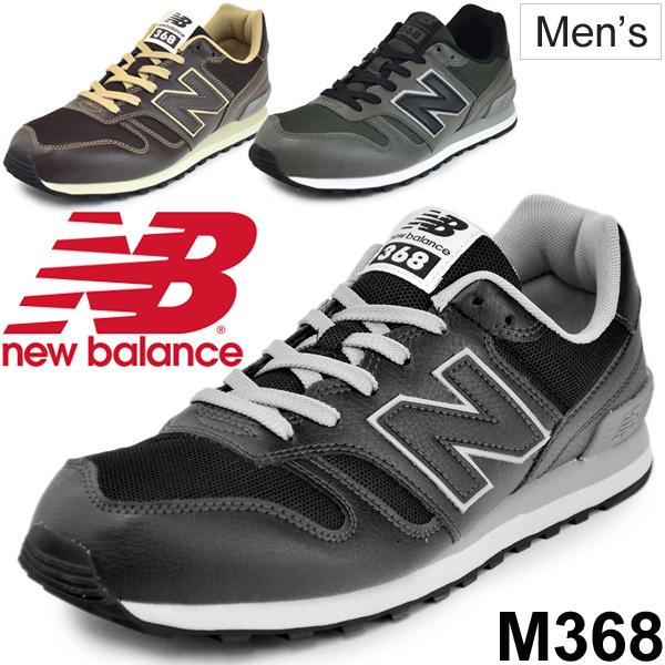 メンズ スニーカー ニューバランス newbalance 男性用 ローカット シューズ 2E(EE)ランニングスタイル クラシックスニーカー カジュアル 靴 /M368