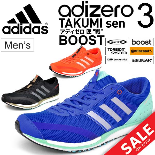 Adidas men running shoes adidas adiZERO takumi sen BOOST3 marathon relay  road race land レーシングモデル ...