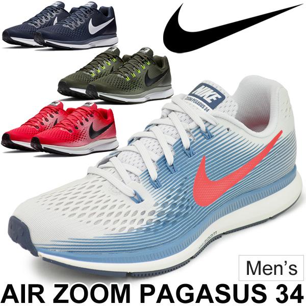 ランニングシューズ メンズ/ナイキ NIKE エアズームペガサス34/マラソン サブ4 ジョギング トレーニング 男性 レーシングシューズ 運動靴 NIKE ZOOM PEGASUS 34 正規品 スポーツシューズ/880555nike