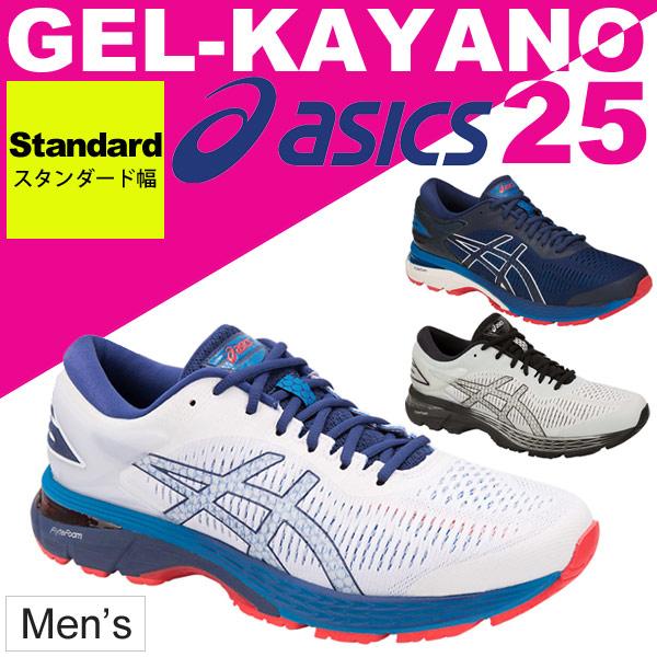 ランニングシューズ メンズ asics アシックス GEL-KAYANO24 ゲルカヤノ25 男性用 初心者 マラソン サブ5 ジョギング 長距離ラン トレーニング スニーカー 運動靴/1011A019