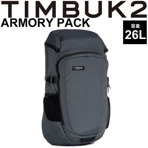 バックパック ティンバック2 TIMBUK2 アーマリーパック Armory Pack OSサイズ 26L/リュックサック ビジネス 出張 旅行 鞄 A3サイズ対応 デイパック ザック 正規品/55234730【取寄】