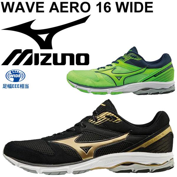 ランニングシューズ メンズ ミズノ Mizuno WAVE AERO ウエーブエアロ16 ワイド 男性用 幅広 3E マラソン フルマラソン サブ4~サブ4.5 靴 トレーニング/J1GA1736【取寄】【返品不可】
