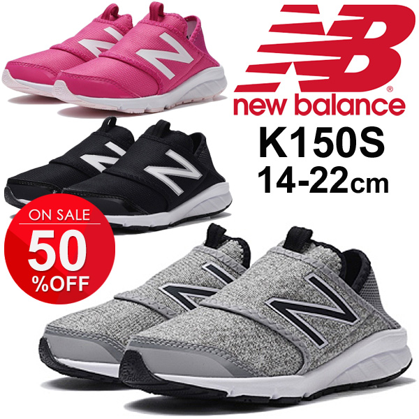afef59a924 Child running sports shoes attending school shoes primary schoolchild child  /K150S of the kids shoes sneakers New Balance newbalance youth slip-on ...