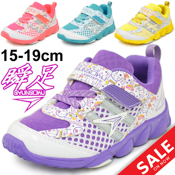 Child eyewink foot lemon pie KING S-CHEETAH S cheetah / girls sneakers child shoes 15.0-19.0cm 3E wide breadth high insteps Velcro / girl going to ...