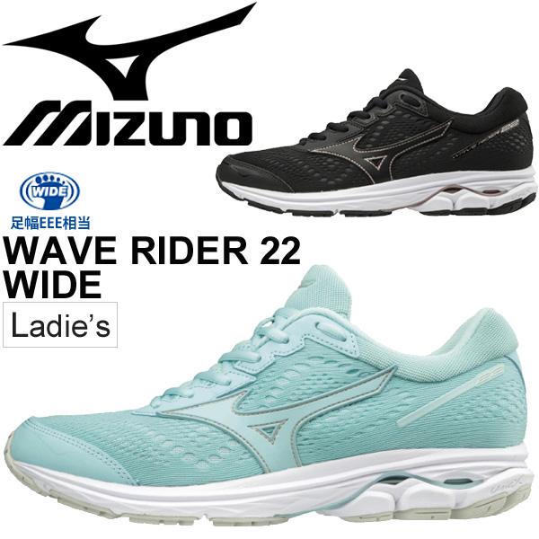 ランニングシューズ レディース ミズノ mizuno WAVE RIDER 22 WIDE ウエーブライダー/マラソン サブ4.5~完走 女性用 ワイドモデル 3E相当 靴 ジョギング スポーツシューズ/J1GD1832【取寄】【返品不可】
