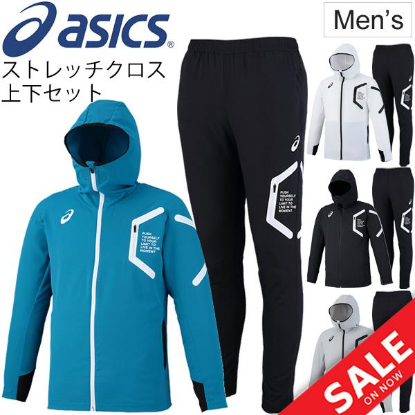 トレーニングウェア 上下セット メンズ /アシックス asics ストレッチクロス フーデッドジャケット パンツ/男性 ウォームアップ ジム 練習着 部活 移動着 上下組 スポーツウェア/XAT536-XAT636