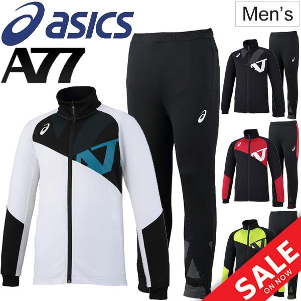 ジャージ 上下セット メンズ アシックス asics A77 トレーニングウェア 男性用 ウォームアップ ジャケット ロングパンツ セットアップ ジム 練習着 スポーツウェア/XAT719-XAT819
