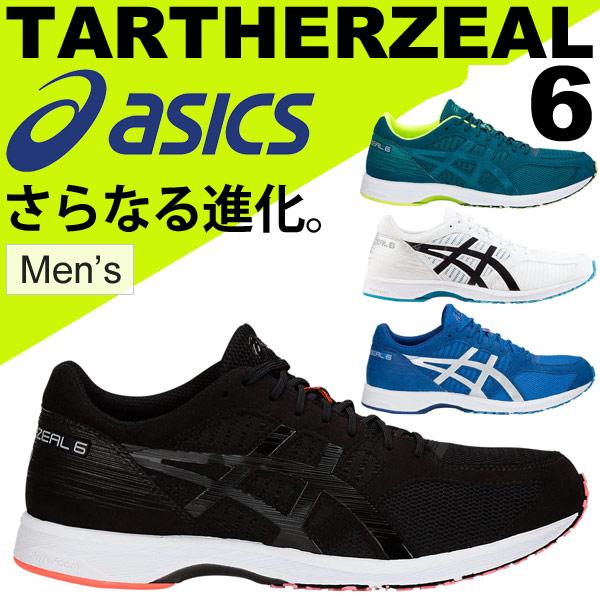 ランニングシューズ メンズ asics アシックス ターサージール6 TARTHERZEAL 男性 マラソン ジョギング フルマラソン サブ3 上級者 レーシングシューズ 長距離ラン トレーニング スニーカー 運動靴/TJR291
