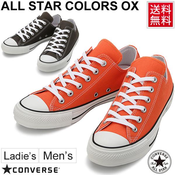 スニーカー メンズ レディース コンバース converse オールスター 100 カラーズOX 限定モデル キャンバス カジュアル シューズ 1SC050 1SC051 男女兼用/AS-COLORS-OX