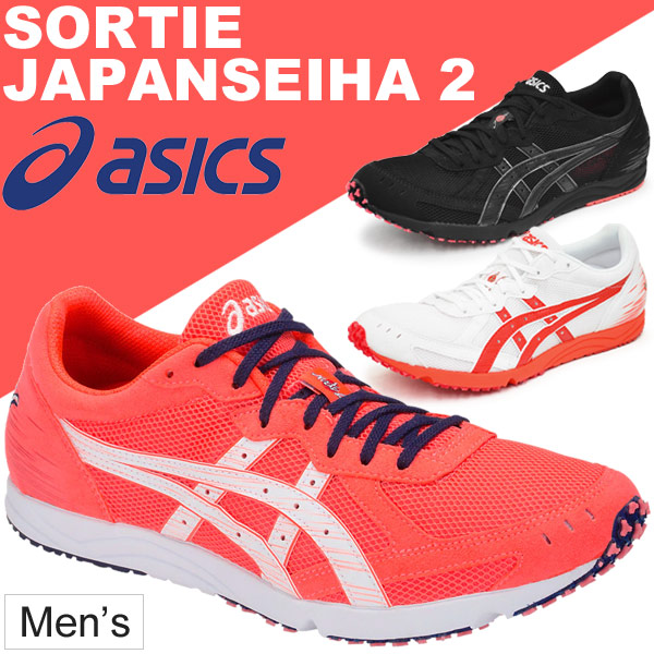 ad772277350  1011A005 made in marathon sub2.5 relay road race top racing senior meeting  game Japan for the running shoes men  asics ASICS SORTIE JAPANSEIHA 2 ソーティ  ...
