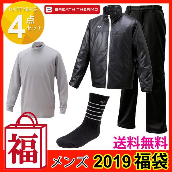 mizuno ミズノ ブレスサーモ 体感セット 2019年 福袋 メンズウェア 4点セット ハッピーバッグ 防寒 保温 BREATH THERMO/52JH8550
