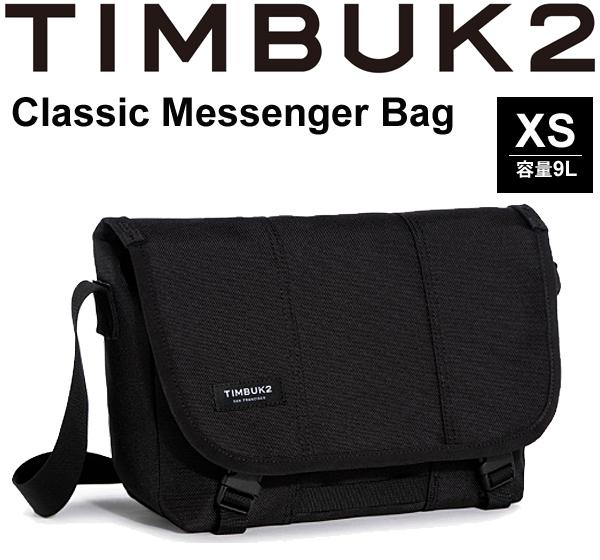 メッセンジャーバッグ TIM BUK2 ティンバック2 Classic Messenger Bag クラシックメッセンジャー XSサイズ 9L/ショルダーバッグ 斜めがけ かばん 自転車 正規品 /110816114【取寄せ】