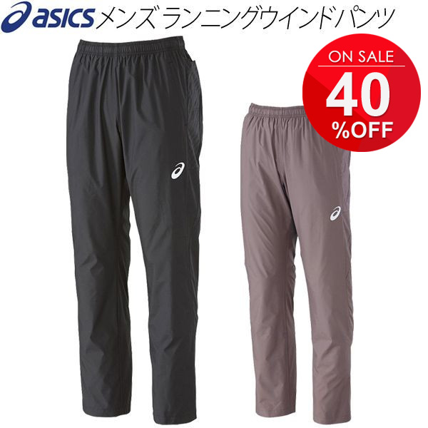 Running wind pants mens ASICs asics clothing Marathon jog XX251N