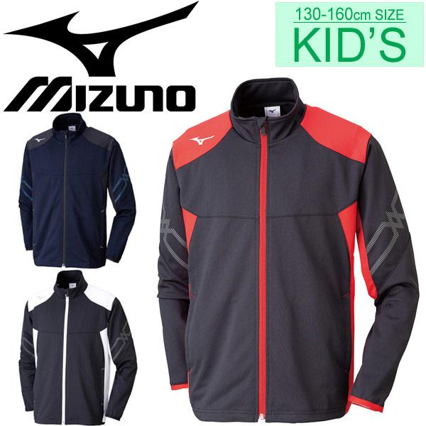 ジャージ ジャケット キッズ ジュニア 子ども ミズノ Mizuno ウォームアップジャケット スポーツウェア 子供服 130-160サイズ 男の子 女の子 アウター 部活 /32JC9415