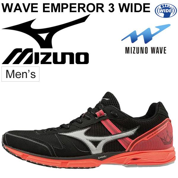 ランニングシューズ メンズ mizuno ミズノ ウエーブエンペラー 3 ワイド WAVE EMPEROR マラソン サブ2.5~3.5 レーシングシューズ 3E相当 男性用 スピードアップ 靴/J1GA1977【取寄】【返品不可】
