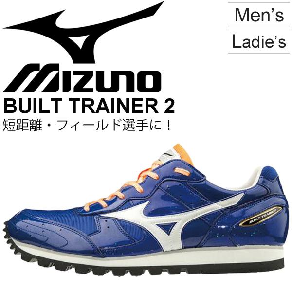 陸上競技 トレーニングシューズ メンズ レディース mizuno ミズノ ビルトトレーナー2 短距離 フィールド選手向け スプリント ドリル サーキットトレーニング 2E相当 日本製/U1GC1961【取寄】【返品不可】