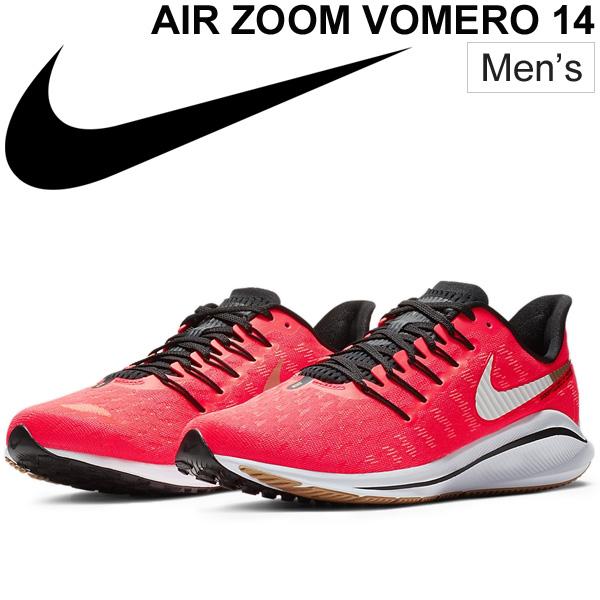 ランニングシューズ メンズ NIKE ナイキ エア ズーム ボメロ 14 ジョギング 陸上 トレーニング 男性用 スニーカー NIKE AIR ZOOM VOMERO 14 靴/AH7857