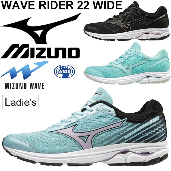 ランニングシューズ レディース mizuno ミズノ WAVE RIDER 22 WIDE ウエーブライダー ワイドモデル 3E相当 女性用 マラソン サブ4.5~完走 ジョギング 靴 /J1GD1832【取寄】【返品不可】