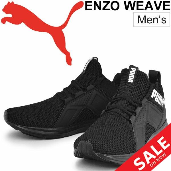 ランニングシューズ メンズ プーマ PUMA ENZO Weave エンゾ ウィーブ/男性用 ミッドカット スニーカー/ジョギング ウォーキング トレーニング 靴 スポーツシューズ/191487