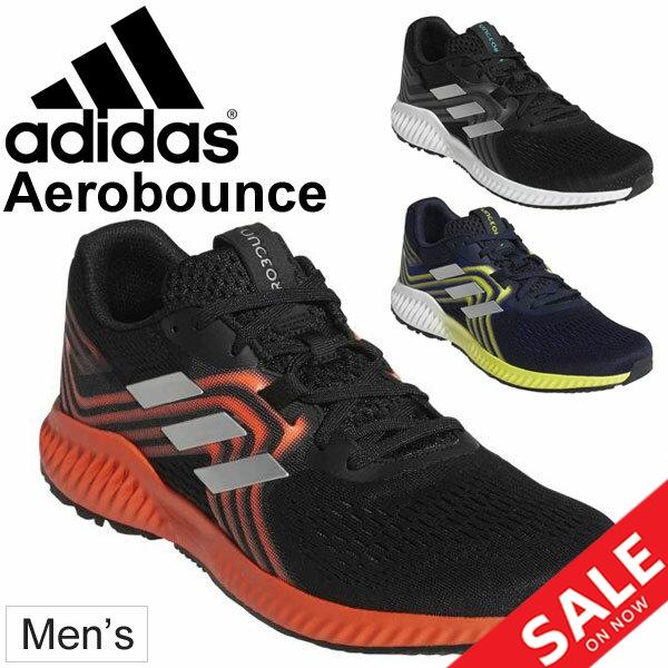 ランニングシューズ メンズ アディダス adidas aerobounce m アディゼロ バウンス/マラソン サブ4~5 ジョギング 男性用 2E レーシング トレーニング 陸上 部活 靴 スポーツシューズ/aerobounceM
