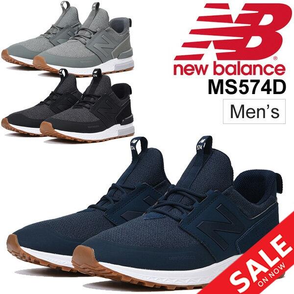 スニーカー メンズ シューズ ニューバランス newbalance 574 男性用 D幅 カジュアル スポーティ スポカジ 靴 /MS574D-