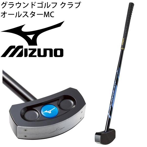 グラウンドゴルフ クラブ メンズ レディース ミズノ MIZUNO オールスターMC 一般 82cm 84cm 日本製 グランドゴルフ /C3JLG80292【ギフト不可】