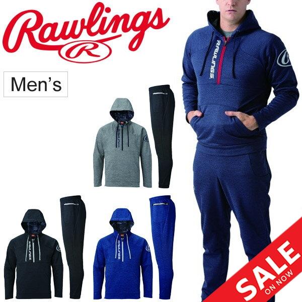 トレーニングウェア 上下セット メンズ ローリングス Rawlings パーカージャケット ロングパンツ 上下組 スポーツウェア ジャージ 野球 男性用 練習着 部活 運動 セットアップ/AOS9F05-AOP9F05