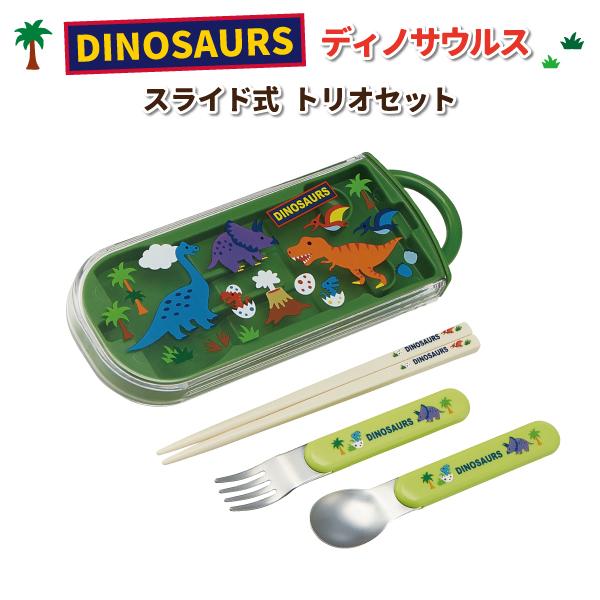 ディノサウルス トリオセット 公式ストア 中皿なし 食洗機対応スライド式トリオセット かわいい 専門店 カトラリーセット 幼稚園 園児 男子 子供 カトラリー 恐竜