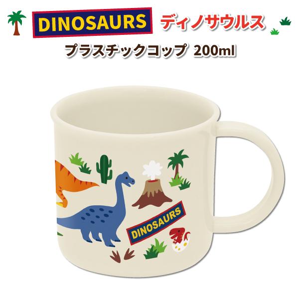 食洗機対応プラコップ ディノサウルス 子供たちに人気のかっこいい恐竜柄のプラスチックコップです コップ 200ML ホワイト かわいい プラスチックコップ 幼稚園 園児 男子 子供 本日限定 小さい 歯磨き カップ お弁当 ダイナソー 通園 給食 送料無料カード決済可能 幼児 恐竜