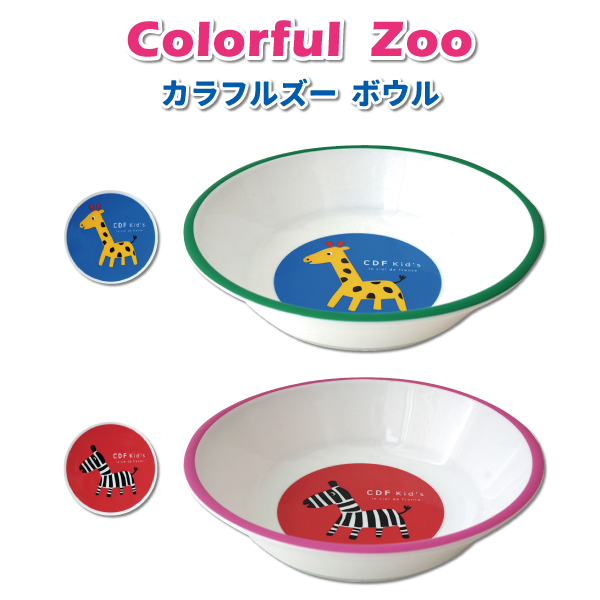 The melanin bowl baby infant child boy girl animal plate which dish  colorful zoo bowl has a cute