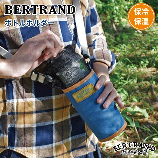 ボトルホルダー BERTRAND スーパーセール 50%オフ 簡易 保冷 保温 おしゃれ ボトルカバー 男子 マーケティング カバー 大人 ステンレスボトル 子供 ペットボトル メンズ 爆買いセール アウトドア