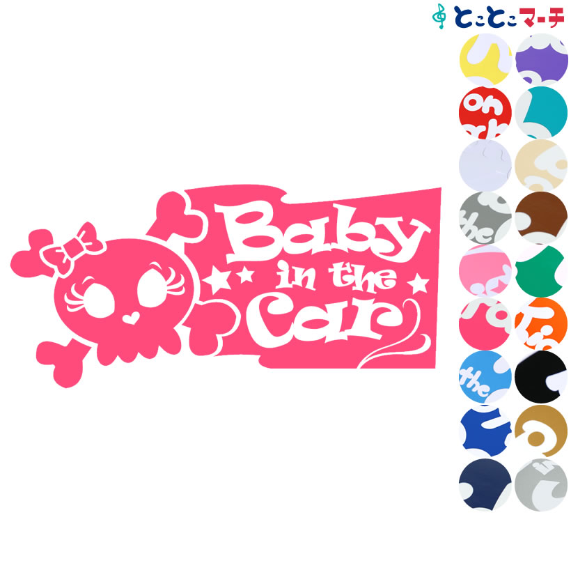Parts & Accessories Responsible Baby On Board Safety Decals Sticker Cars Window Car & Truck Parts
