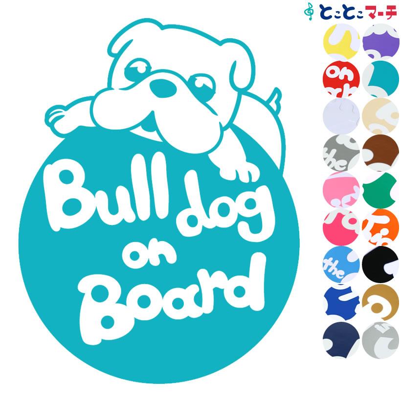 P3倍! 【Pet on board Dog on board】犬 ブルドッグ 円 愛犬が乗っています  ペットが乗っています 戌 干支 動物 ステッカー 窓ガラス用シールタイプ 車 ※吸盤・マグネットタイプではありません 入園入学 プレゼント ギフト