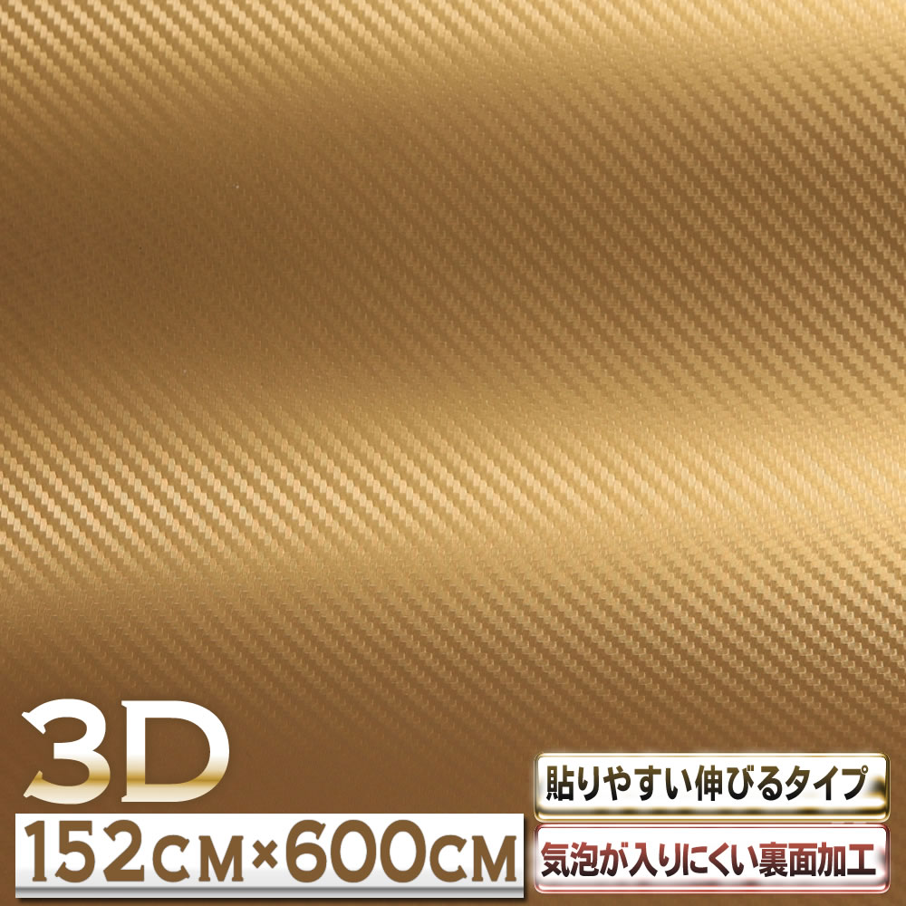 P5倍! 【152cm×600cm(6m)】ゴールド(金) カーボンシート 3D立体構造 カーラッピングフィルム カッティング用シート カーボンシール カーラッピングシート カーボンフィルム インテリア リフォーム 車 バイク カスタム ドライヤーで施工がもっと楽 粘着シート