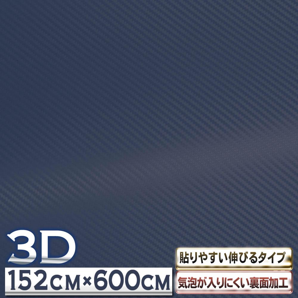 P2倍! 【152cm×600cm 6m】 ネイビー 紺色 カーボンシート 3D立体構造 カーラッピングフィルム カッティング用シート カーボンシール カーラッピングシート カーボンフィルム インテリア リフォーム 車 バイク カスタム ドライヤーで施工がもっと楽 粘着シート