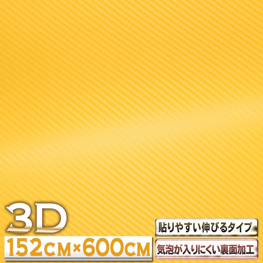 P5倍! 【152cm×600cm 6m】 イエロー 黄色 カーボンシート 3D立体構造 カーラッピングフィルム カッティング用シート カーボンシール カーラッピングシート カーボンフィルム インテリア リフォーム 車 バイク カスタム ドライヤーで施工がもっと楽 粘着シート