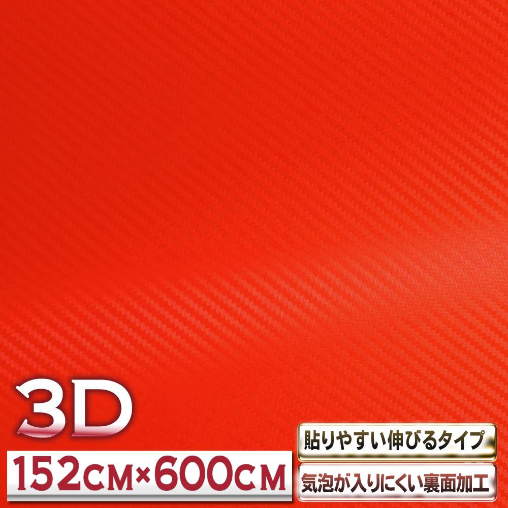 P10倍! 【152cm×600cm 6m】 レッド 赤色 カーボンシート 3D立体構造 カーラッピングフィルム カッティング用シート カーボンシール カーラッピングシート カーボンフィルム インテリア リフォーム 車 バイク カスタム ドライヤーで施工がもっと楽 粘着シート