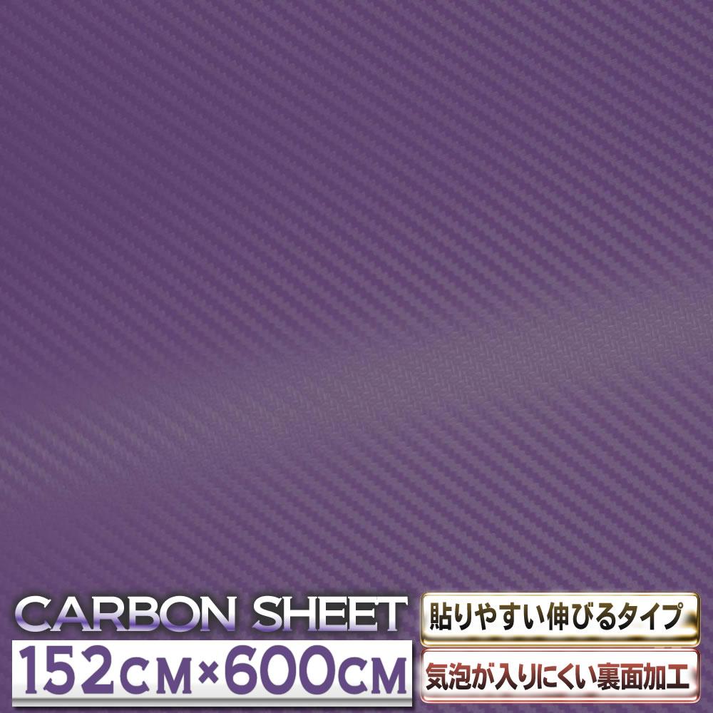 P10倍10/29まで! ★ 【152cm×600cm 6m】 パープル 紫色 カーボンシート 3D立体構造 カーラッピングフィルム カッティング用シート カーボンシール カーラッピングシート カーボンフィルム インテリア リフォーム 車 バイク カスタム ドライヤーで施工がもっと楽 粘着シート