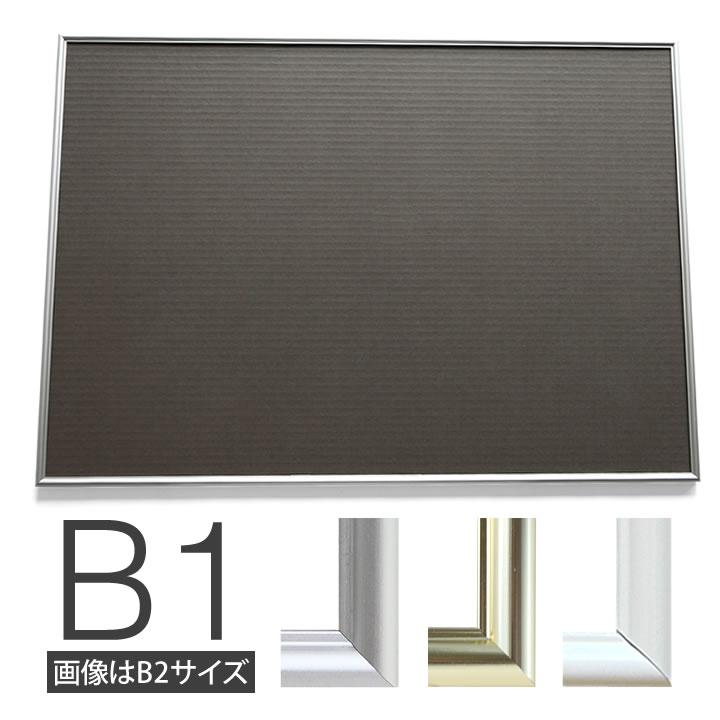 【B1サイズ(728×1030mm)】額縁 ポスターフレーム パネルスタイリッシュな形状が作品を引き立てます! ポスター入れ ポスター入れ アルミフレームゴールド(金) シルバー(銀) ホワイト(白) ブラック(黒) ブロンズ 壁掛け